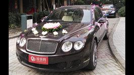 重庆宾利飞驰婚车租赁