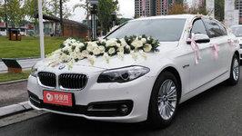 南充宝马5系婚车租赁