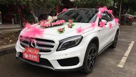 邵阳奔驰GLA级婚车租赁
