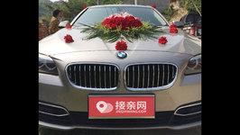 十堰宝马5系婚车租赁