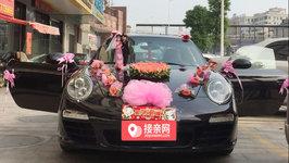 中山保时捷911婚车租赁
