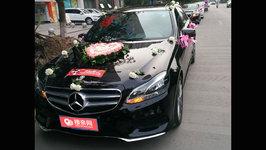 资阳奔驰E级婚车租赁