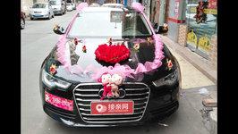 中山奥迪A6L婚车租赁