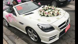 资阳奔驰SLK级婚车租赁