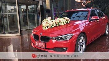 汕头人结婚前必须要了解:宝马3系婚车租一次多少钱?