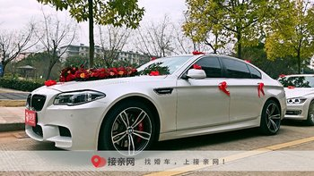 丽江最新宝马5系婚车出租价格表