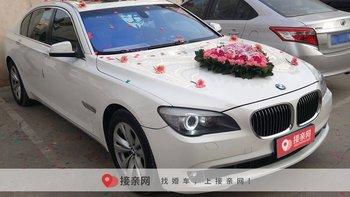 内江宝马7系婚车价格信息一览表