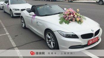 淄博结婚用车价格表:租宝马Z4婚车要多少钱?