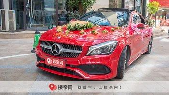 广元婚礼用车价格表:奔驰CLA婚车租赁价格分析