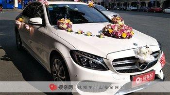最新保山奔驰C级婚礼用车报价表:婚车租赁如何省心省钱