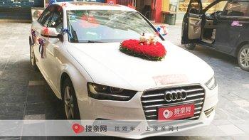 邵阳结婚新人必须了解:奥迪A4L婚车租赁价格一览表