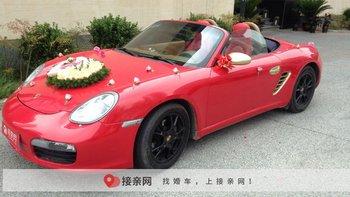 最新漯河保时捷Boxster婚车租赁报价:在漯河租一辆保时捷Boxster做婚车要多少钱?