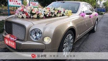 福州婚礼用车价格大全:宾利慕尚婚车租赁价格曝光