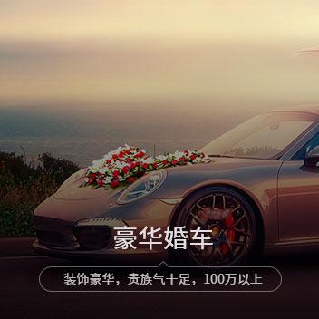 豪华婚车,贵族气十足,100万以上