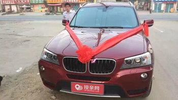 宝马X3婚车 (红色,可做头车)