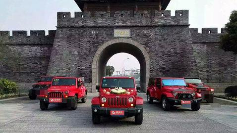 婚车套餐Jeep牧马人+Jeep牧马人