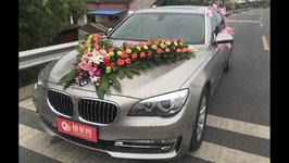 德阳宝马7系婚车租赁