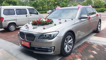 宝马7系婚车 (香槟色,可做头车)