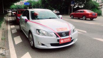雷克萨斯IS婚车 (白色)