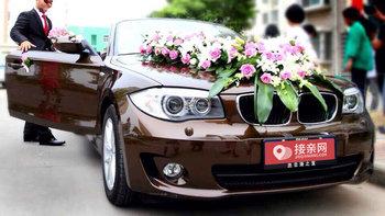 宝马3系敞篷婚车 (棕色,可做头车)