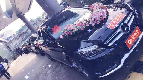 婚车套餐奔驰C级+丰田凯美瑞