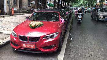 宝马2系敞篷婚车 (红色,可做头车)