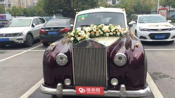 老爷车银云婚车 (红色)