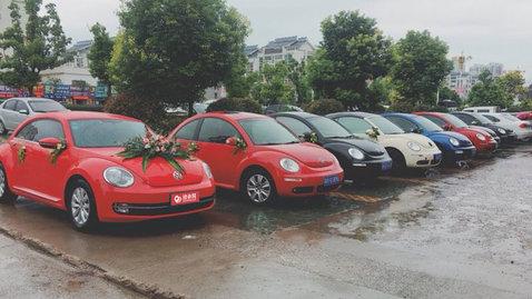 婚车套餐大众甲壳虫+大众甲壳虫