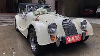 老爷车银云婚车 (白色)