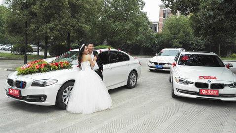 婚车套餐宝马5系+宝马3系
