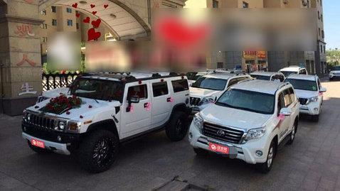 婚车套餐悍马H3+丰田普拉多