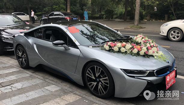 套餐宝马i8+18辆宝马3系婚车