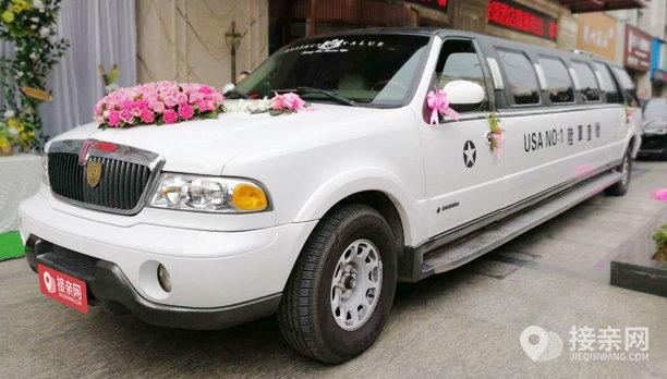 林肯领袖一号婚车