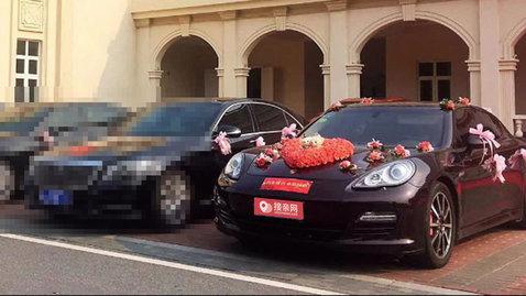 婚车套餐保时捷Panamera+奔驰E级