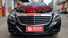 河源奔驰S级婚车租赁