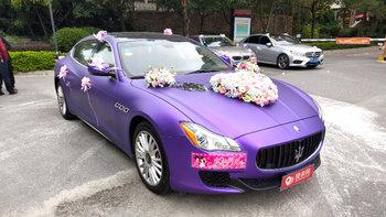 玛莎拉蒂总裁婚车 (紫色,可做头车)