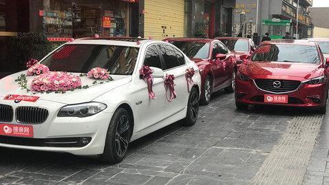 婚车套餐宝马5系+马自达阿特兹