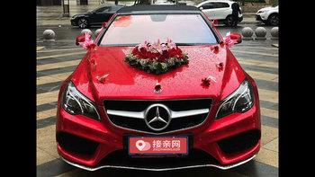 奔驰E级AMG婚车 (红色,可做头车)