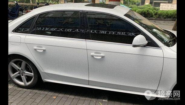 奥迪A4婚车