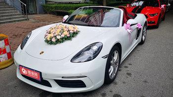 保时捷718婚车 (白色,可做头车)