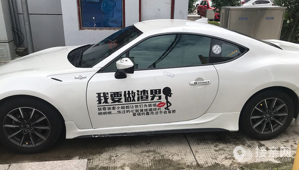 丰田86婚车