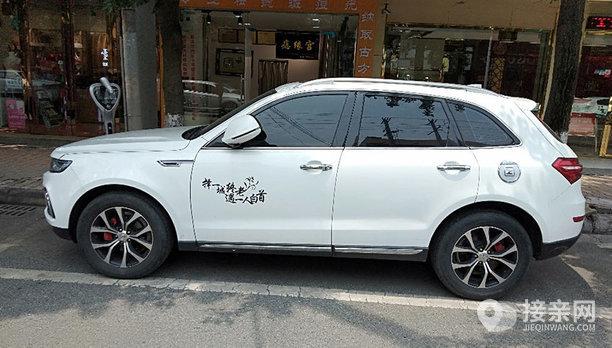 众泰T600婚车