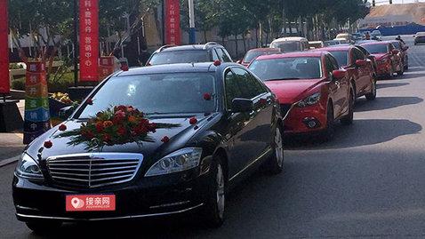 婚车套餐奔驰S级+马自达昂克赛拉