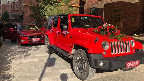 婚车套餐Jeep牧马人+马自达昂克赛拉