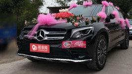 湛江奔驰GLC级婚车租赁