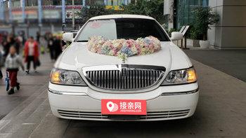 林肯城市婚车 (白色,可做头车)