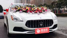 淮北玛莎拉蒂总裁婚车租赁