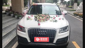 奥迪Q5婚车 (白色,可做头车)