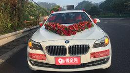 乐山宝马5系婚车租赁