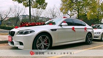最新黔东南宝马5系婚车租赁报价:在黔东南租一辆宝马5系做婚车要多少钱?
